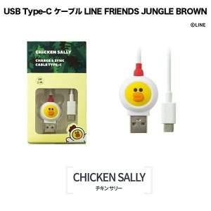 USB TYPE-C Cable LINE FRIENDS JUNGLE BROWN チキンサリー|softbank-selection