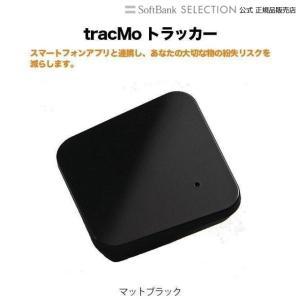 tracMoスマートタグ ブラック|softbank-selection