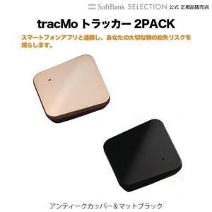 tracMoスマートタグ 2個パック|softbank-selection
