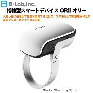 4/25までSALE!在庫限り 指輪型スマートデバイス ORII オリー ビーラボ Stardust Silver サイズS|softbank-selection