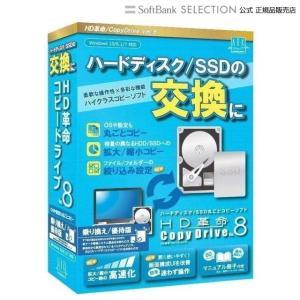 アーク情報システム HD革命/CopyDrive_Ver.8_乗り換え/優待版 CD-802|ソフトバンクセレクション