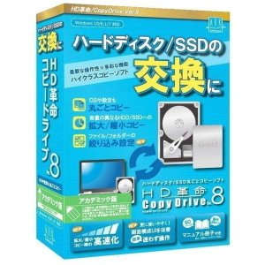 アーク情報システム HD革命/CopyDrive_Ver.8_アカデミック版 CD-803|ソフトバンクセレクション