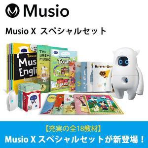 Musio X(ミュージオ エックス) スペシャルセット|softbank-selection