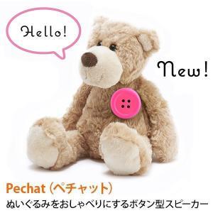 Pechat(ペチャット)ぬいぐるみをおしゃべりにするボタン型スピーカー ピンク 新色