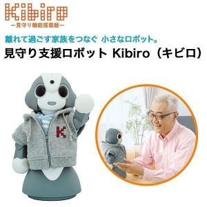 見守り支援ロボット Kibiro キビロ お取り寄せ 2週間程度で発送 コミュニケーションロボット AI ロボット ロボット 会話|softbank-selection
