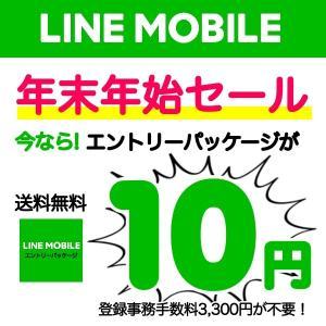 SIM LINEモバイル エントリーパッケージ 【5,050円分バックキャンペーン中】 au ドコモ...