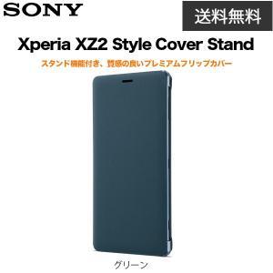 送料無料 SONY Xperia XZ2 Style Cover Stand グリーン|softbank-selection