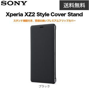 送料無料 SONY Xperia XZ2 Style Cover Stand ブラック|softbank-selection