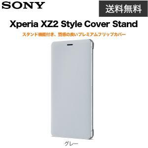 送料無料 SONY Xperia XZ2 Style Cover Stand グレー|softbank-selection