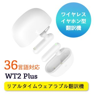 WT2 Plus リアルタイムウェアラブル翻訳機 36言語対応 高精度 自然な会話 英語 英会話 海外旅行 翻訳|softbank-selection