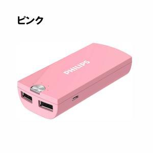 PHILIPS リチウム5200mAh ピンク