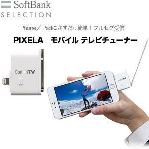 PIXELA モバイル テレビチューナー