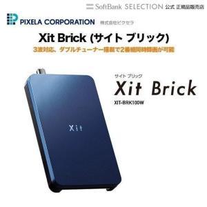 Xit Brick (サイト ブリック) ピクセラ|softbank-selection