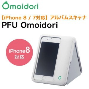 iPhone8 / iPhone7 写真 スキャナ スキャン  PFU Omoidori|softbank-selection