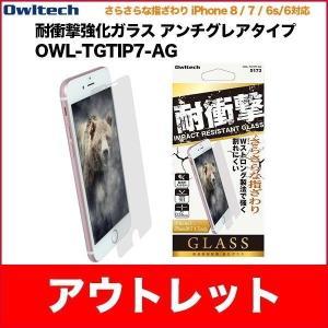 耐衝撃強化ガラス アンチグレアタイプ オウルテック OWL-TGTIP7-AG iPhone 8 / 7 / 6s/6|softbank-selection