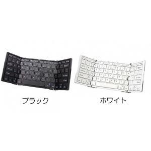 Owltech Bluetooth3.0 ワイヤレス折りたたみ式 英語配列 78キーボード ホワイト softbank-selection