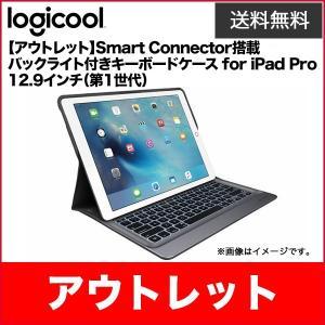 【アウトレット】Smart Connector搭載バックライト付きキーボードケース for iPad Pro 12.9インチ(第1世代)