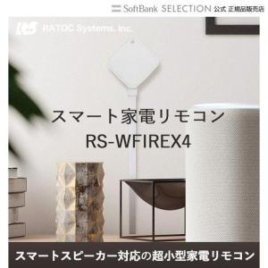 RATOC Systems スマート家電リモコン RS-WFIREX4 Amazon Echo Al...