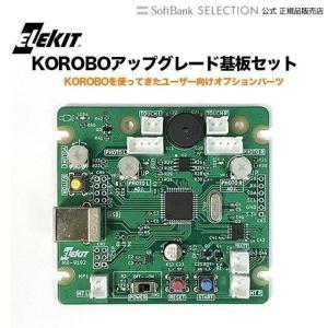 KOROBOアップグレード基板セット エレキット イーケイジャパン MR-9192PCB