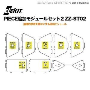 PIECE追加モジュールセット2 エレキット イーケイジャパン ZZ-ST02