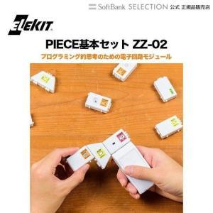 PIECE基本セット エレキット イーケイジャパン ZZ-02