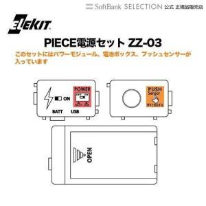 PIECE電源セット エレキット イーケイジャパン ZZ-03