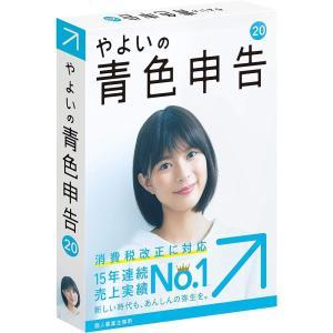 弥生 *やよいの青色申告 20 通常版 <消費税改正対応> YUAN0001
