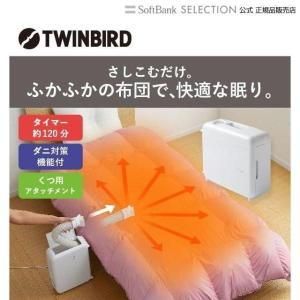 ツインバード TWINBIRD 布団乾燥機 マット不要 ふと...
