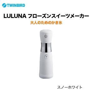 送料無料 ツインバード LULUNA フローズンスイーツメーカー KI-4685W スノーホワイト