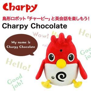 Charpy Chocolate(チャーピー) 鳥形英会話ロボット 人工知能搭載 英語教育|softbank-selection