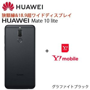 SIMフリースマホ SIMセット HUAWEI Mate 10 lite GRAPHITE BLACK 新規ユーザー向け|softbank-selection