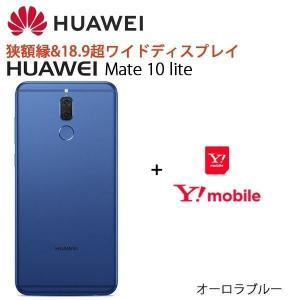 SIMフリースマホ SIMセット HUAWEI Mate 10 lite AURORA BLUE 新規ユーザー向け|softbank-selection