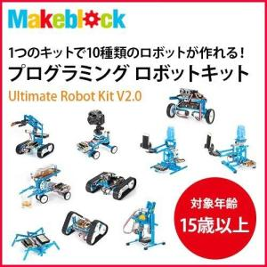 Makeblock Ultimate Robot Kit V2.0|softbank-selection