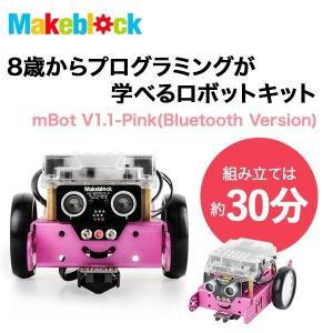 Makeblock mBot V1.1-Pink(Bluetooth Version) ピンク 新色 プログラミング STEM教育 プログラミング 教育 ロボットキット|softbank-selection