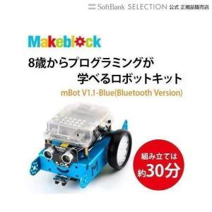 Makeblock mBot V1.1-Blue Bluetooth Version プログラミング 教育 ロボットキット プログラミング教材 プログラミング学習教材 子供|softbank-selection