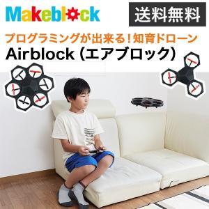 Makeblock Airblock 知育ドローン プログラミング ドローン 知育ドローン おもちゃ 小型 初心者 子供 STEM STEM教育 STEM教育用|softbank-selection