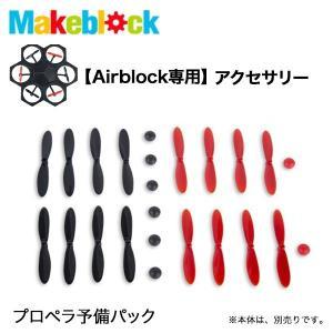Airblock専用アクセサリー プロペラ予備パック softbank-selection