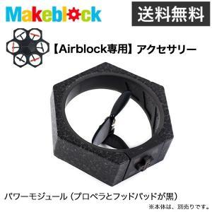 Airblock専用アクセサリー パワーモジュール プロペラとフッドパッドが黒