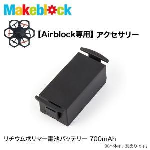 Airblock専用アクセサリー リチウムポリマー電池バッテリー 700mAh|softbank-selection