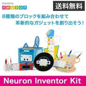 【Makeblock】 Neuron Inventor Kit プログラミング ガジェット 教育 プログラミング 教育 ロボットキット 教材 学習教材 子供STEM|softbank-selection