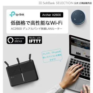 世界シェアNo.1のTP-Linkが実現する低価格で高性能なWi-Fi AC2600 デュアルバンド...