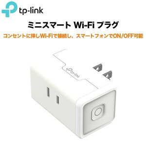 TP-Link ミニ スマート Wi-Fi プラグ ホワイト