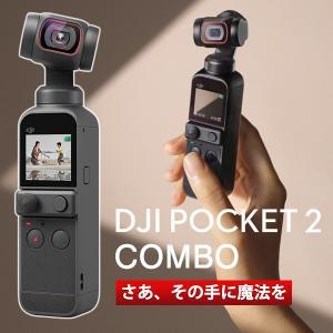 DJI Pocket 2 Creator Combo コンボ 三脚付き 広角レンズ付き 小型ジンバル...