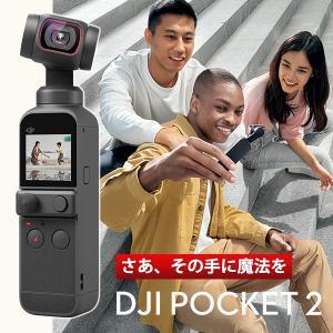 DJI Pocket 2 小型ジンバルカメラ 3軸手ブレ補正 AI編集 8倍ズーム 動画撮影 ハンド...
