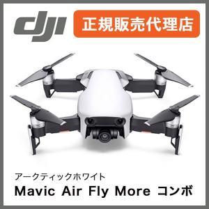 DJI Mavic Air Fly More コンボ ホワイト 正規販売代理店 フライモアコンボ ド...