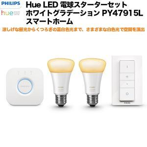 フィリップス Hue LED 電球スターターセット Hue ホワイトグラデーション PY47915L スマートホーム|softbank-selection