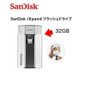 SanDisk iXpand フラッシュドライブ 32GB  SDIX-032G-J57-SB|softbank-selection