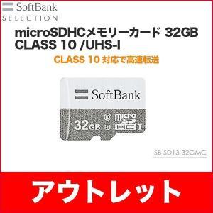 メモリーカード アウトレット SoftBank SELECTION microSDHCメモリーカード 32GB CLASS 10 / UHS-I microSD マイクロsdカード|softbank-selection