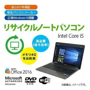 リサイクルノートパソコン Intel Core i5 メモリ4GB