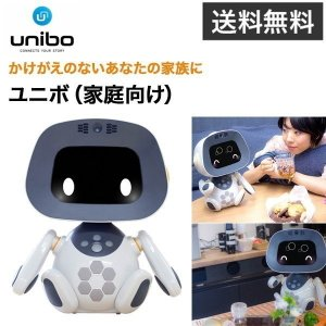 ユニボ(家庭向け) コミュニケーションロボット AI ロボット aiロボット ロボット 人工知能 会話 パートナーロボット ユニボ 家庭用|softbank-selection